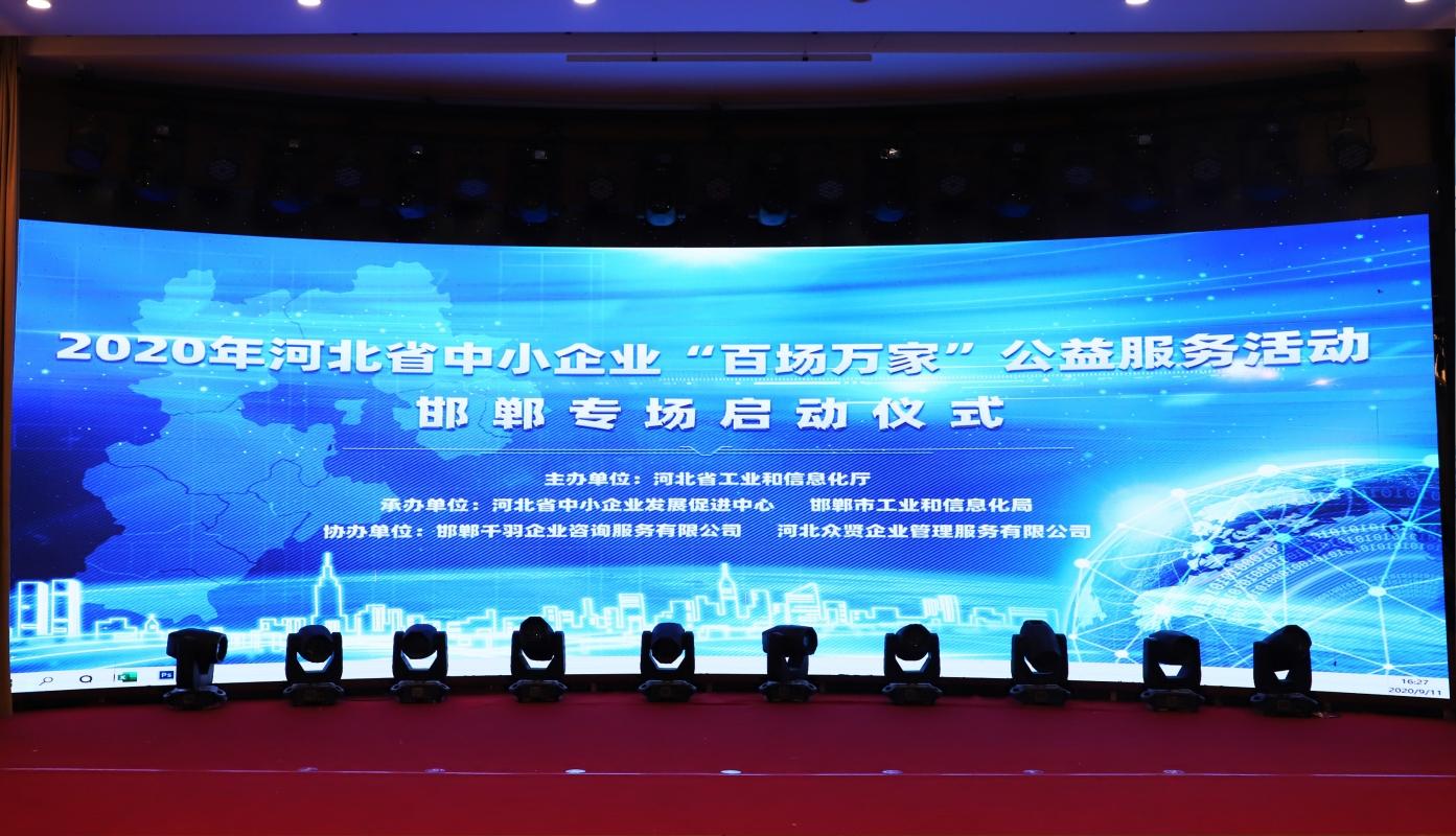"""2020年河北省中小企业""""百场万家""""公益"""