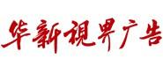 华新视界广告