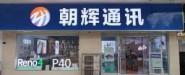 邢台朝辉通讯有限公司