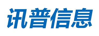 河北迅普信息技术公司