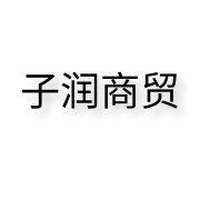 邢台子润商贸有限公司