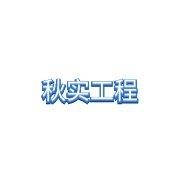河北秋实工程咨询有限公司