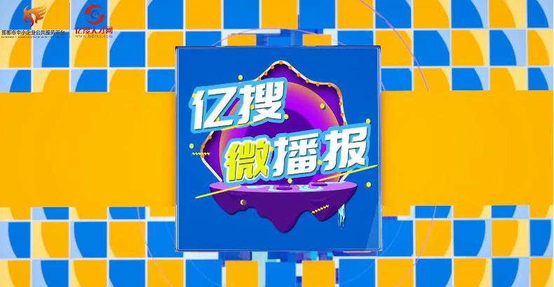 """亿搜人才网助力河北中小企业""""百场万家""""公益服务活动"""