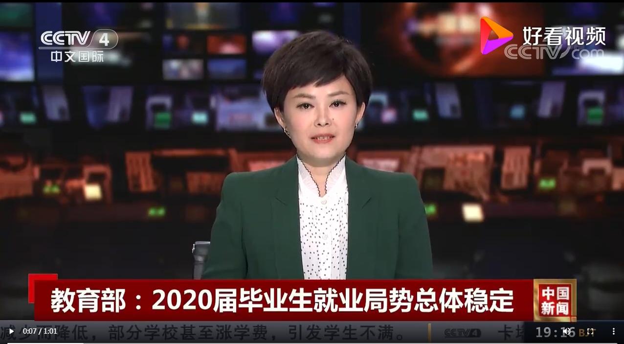教育部:2020届毕业生就业局势稳定,提供岗位540多万个|中国新闻