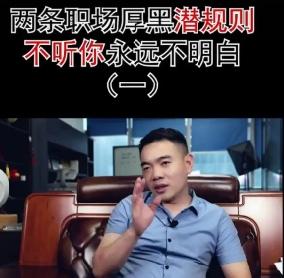 """侃职场 00后职场厚黑学""""潜规则""""不看不明白"""